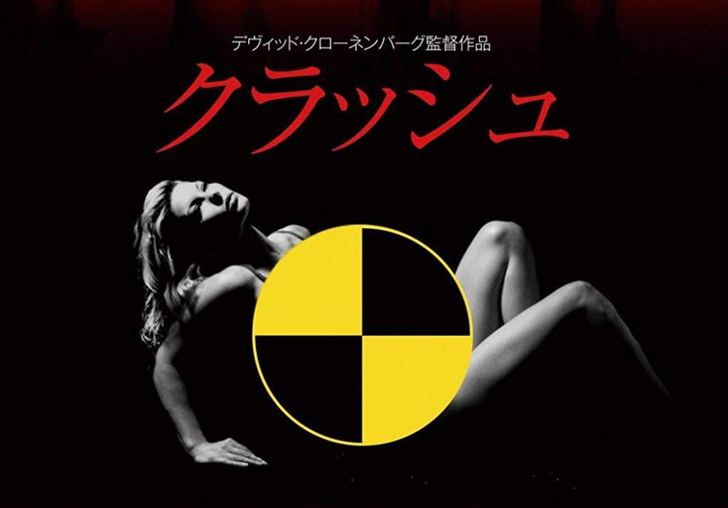 Crash film 1996 Cronenberg  Affiche Japonaise